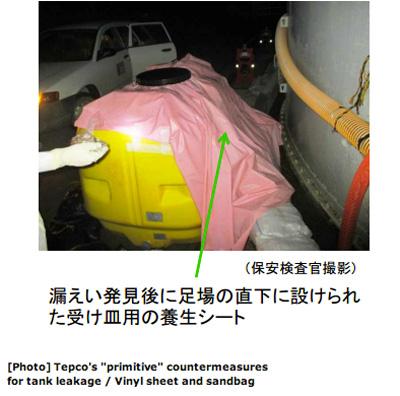 leckage-fukushima